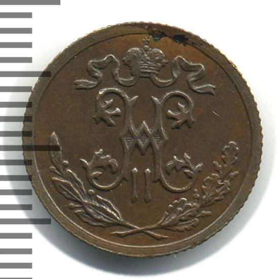1/2 копейки 1894 г. СПБ. Николай II