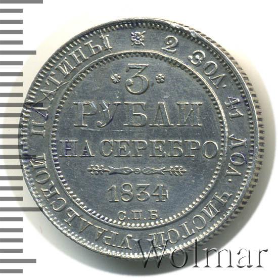 3 рубля 1834 г. СПБ. Николай I.