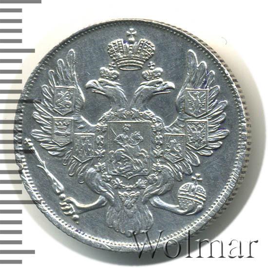 3 рубля 1834 г. СПБ. Николай I