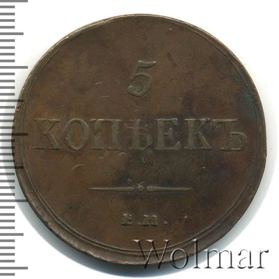 5 копеек 1837 г. ЕМ КТ. Николай I. Инициалы минцмейстера КТ