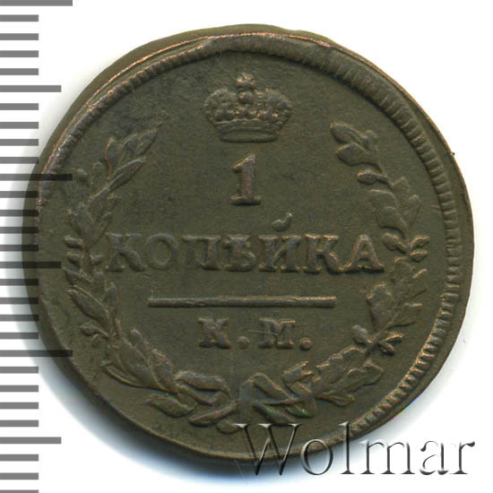 1 копейка 1829 г. КМ АМ. Николай I. Новодел