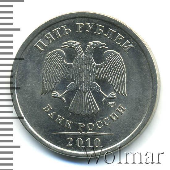 5 рублей 2010 спмд 5 копеек 1865 года