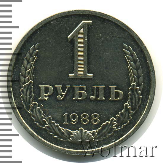 1 рубль 1988 г. Гурт «Один рубль 1988»