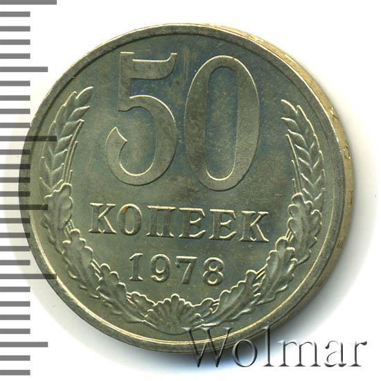 50 копеек 1978 г. Земной шар выпуклый, звезда большая