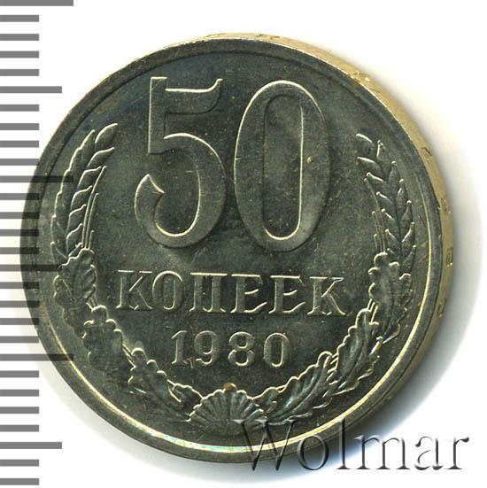 50 копеек 1980 г