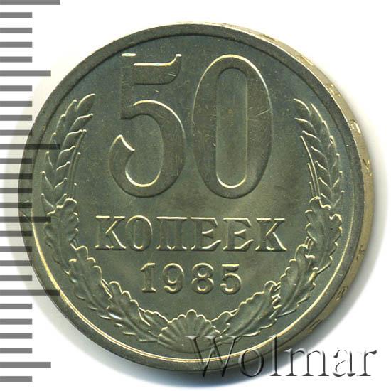 50 копеек 1985 г