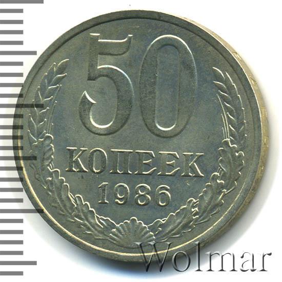 50 копеек 1986 г. Гурт «Пятьдесят копеек 1986»