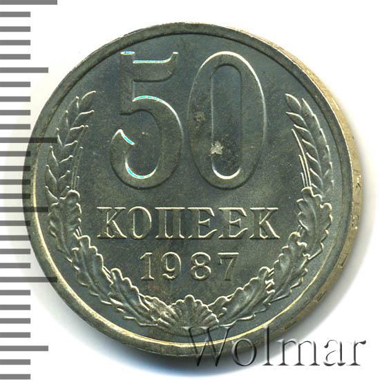 50 копеек 1987 г
