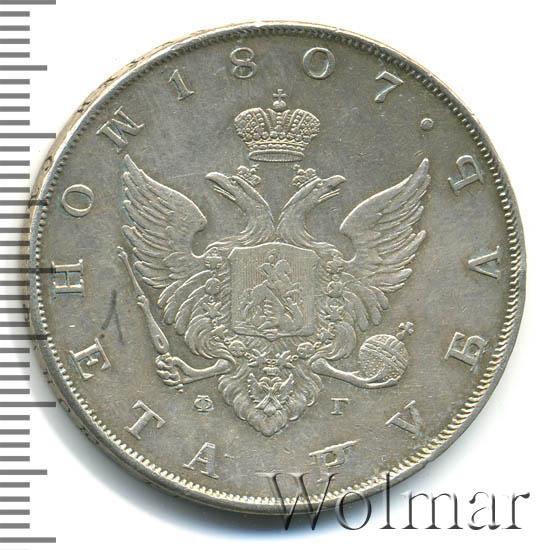 1 рубль 1807 г. СПБ ФГ. Александр I. Орел меньше, бант меньше