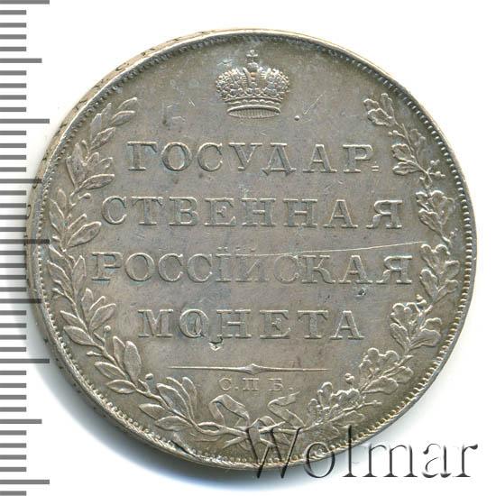 1 рубль 1807 г. СПБ ФГ. Александр I Орел меньше, бант меньше