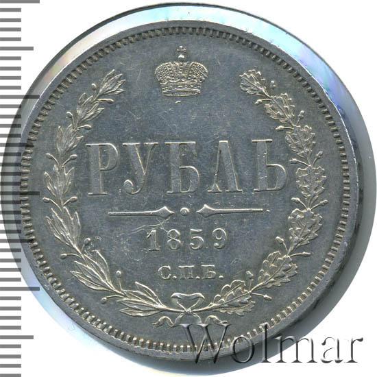 1 рубль 1859 г. СПБ ФБ. Александр II. Обычный орел