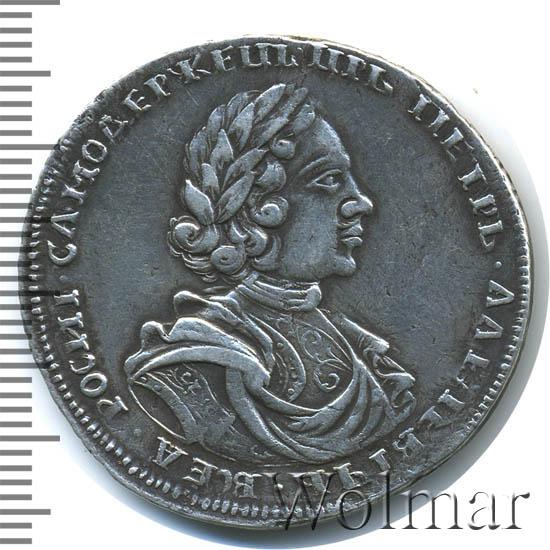 Полтина 1718 г. M L. Петр I. Портрет в латах. Обозначение монетного двора
