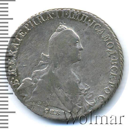 Полтина 1768 г. СПБ СА. Екатерина II. Инициалы минцмейстера СА