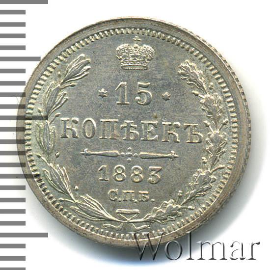 15 копеек 1883 г. СПБ ДС. Александр III. Инициалы минцмейстера ДС
