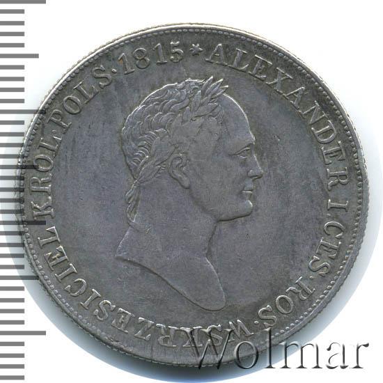 5 злотых 1829 г. FH. Для Польши (Николай I).