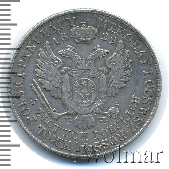 5 злотых 1829 г. FH. Для Польши (Николай I)