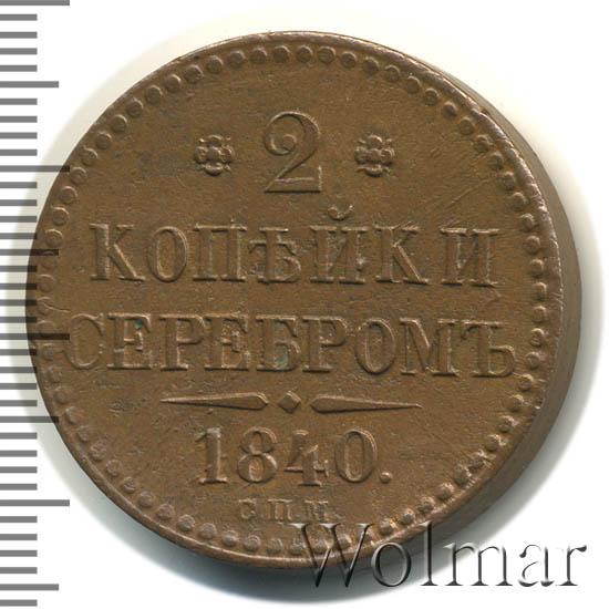 2 копейки 1840 г. СПМ. Николай I. Ижорский монетный двор