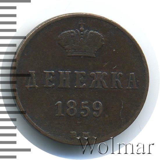 Денежка 1859 г. ЕМ. Александр II. Екатеринбургский монетный двор. Корона уже