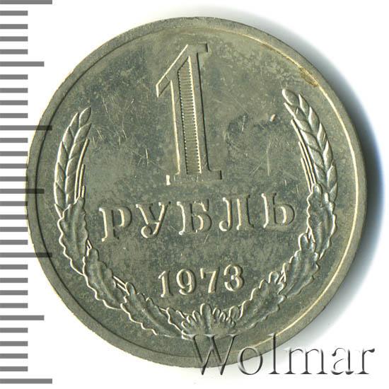1 рубль 1973 г.