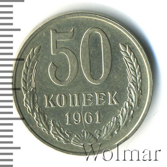 50 копеек 1961 г. Под единицами даты по две линии между листьями венка