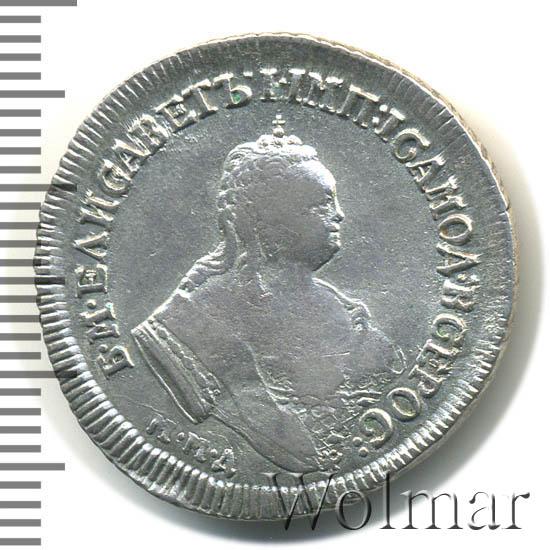 Полуполтинник 1750 г. ММД. Елизавета I