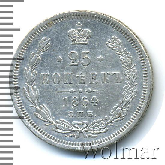 25 копеек 1864 г. СПБ НФ. Александр II.