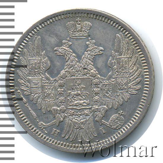 20 копеек 1848 г. СПБ HI. Николай I. Орел 1849-1851