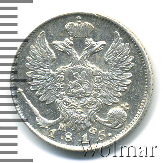 10 копеек 1815 г. СПБ МФ. Александр I.