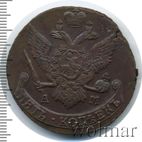 5 копеек 1793 г. АМ. Екатерина II. Аннинский монетный двор