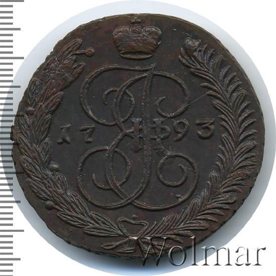 5 копеек 1793 г. АМ. Екатерина II Аннинский монетный двор
