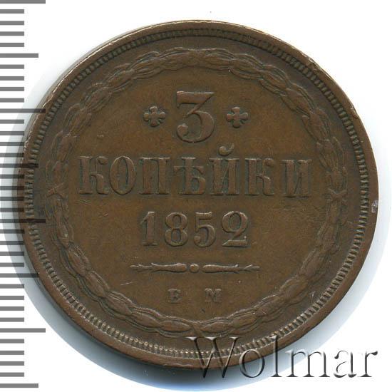 3 копейки 1852 г. ЕМ. Николай I. Екатеринбургский монетный двор