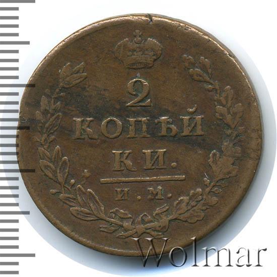 2 копейки 1812 г. ИМ ПС. Александр I. Буквы ИМ ПС
