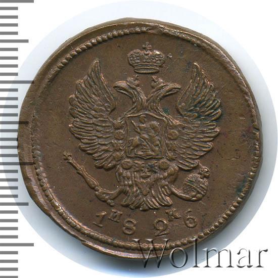 2 копейки 1826 г. ЕМ ИК. Николай I. Екатеринбургский монетный двор
