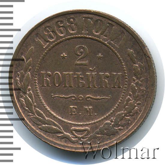 2 копейки 1868 г. ЕМ. Александр II. Екатеринбургский монетный двор