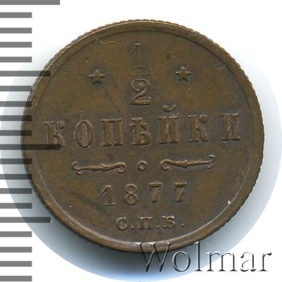 1/2 копейки 1877 г. СПБ. Александр II.
