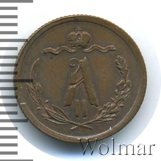 1/2 копейки 1877 г. СПБ. Александр II