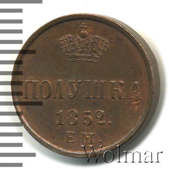 Полушка 1852 г. ЕМ. Николай I. Екатеринбургский монетный двор