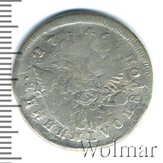 Полтина 1746 г. ММД. Елизавета I Красный монетный двор. Новодел