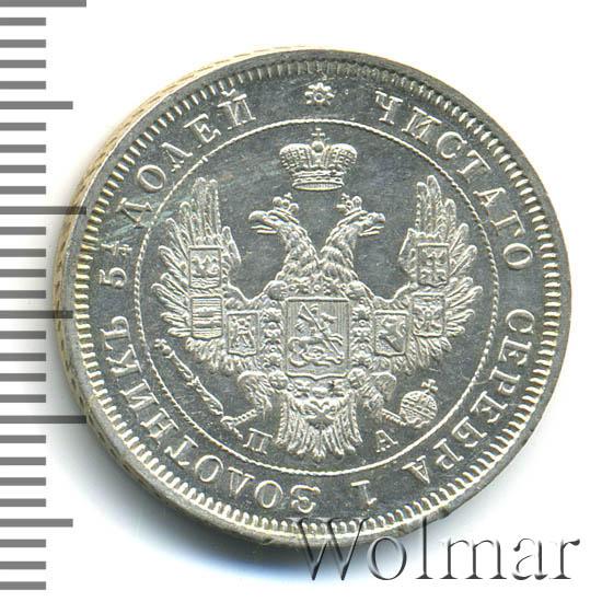 25 копеек 1850 г. СПБ ПА. Николай I.