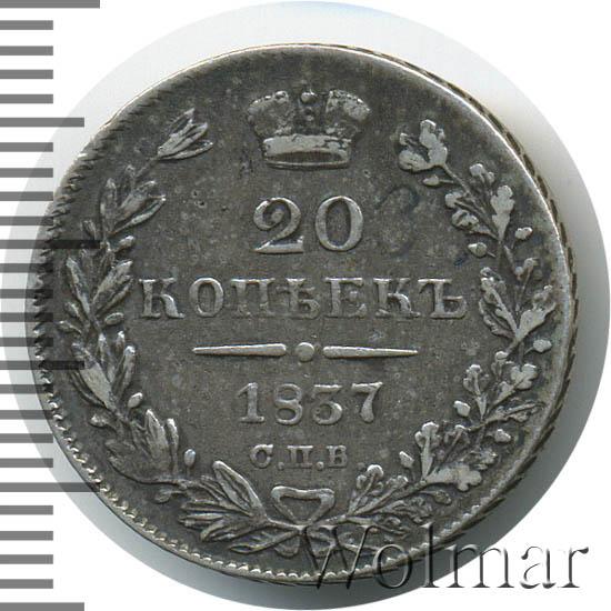20 копеек 1837 г. СПБ НГ. Николай I.