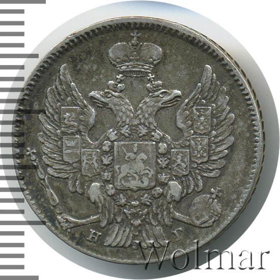 20 копеек 1837 г. СПБ НГ. Николай I