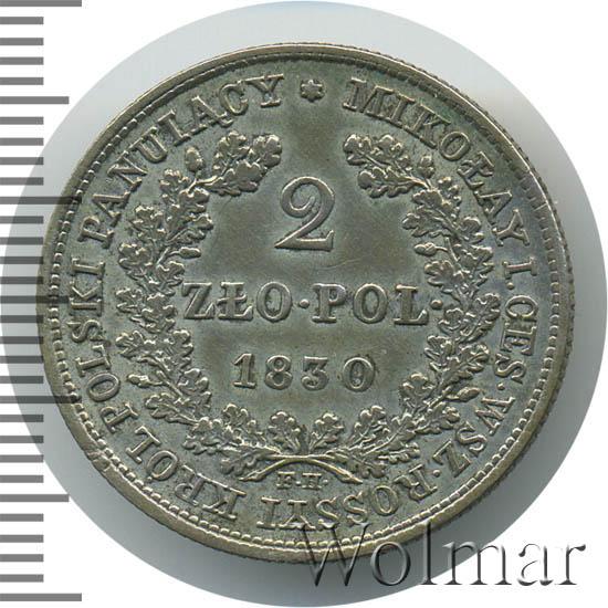 2 злотых 1830 г. FH. Для Польши (Николай I).