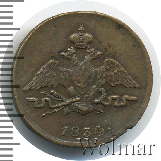 1 копейка 1834 г. ЕМ ФХ. Николай I. Екатеринбургский монетный двор
