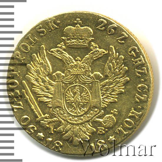 50 злотых 1818 г. IB. Для Польши (Александр I).