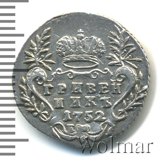 Гривенник 1752 г. Е. Елизавета I. Инициалы минцмейстера Е
