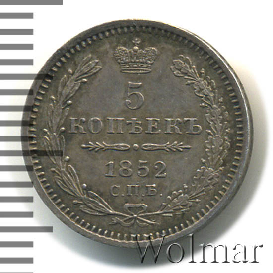5 копеек 1852 г. СПБ ПА. Николай I. Инициалы минцмейстера ПА