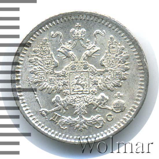 5 копеек 1883 г. СПБ ДС. Александр III. Инициалы минцмейстера ДС