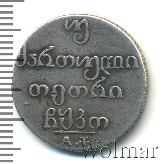 Двойной абаз 1829 г. АТ. Для Грузии (Николай I).
