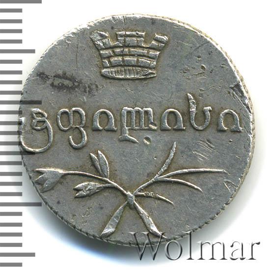 Двойной абаз 1832 г. ВК. Для Грузии (Николай I).
