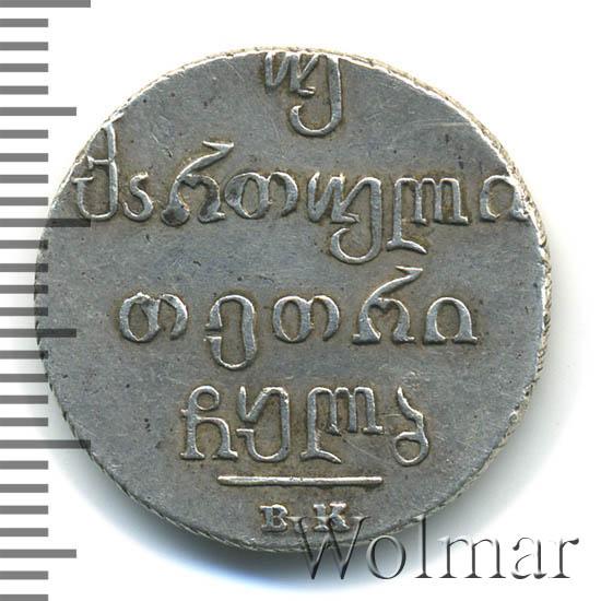 Двойной абаз 1832 г. ВК. Для Грузии (Николай I)